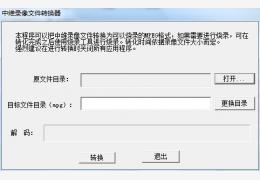 中维录像文件转换器 绿色免费版