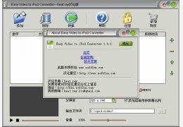 Easy Video to iPod Converter视频文件转换为MPEG-4 汉化绿色特别版