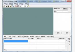 SQL语句生成及分析器 绿色免费版