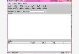 海鸥文档转换器 绿色免费版