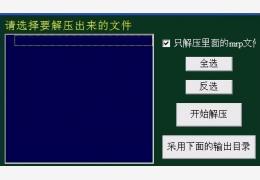 mrp修改器 绿色中文版