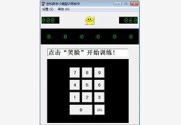 金松数字小键盘训练软件 绿色版