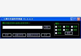 云翼文件属性管理器 绿色免费版