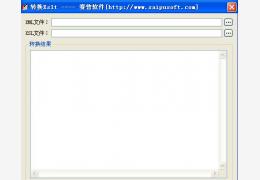 XML转换Xsl工具 绿色免费版 软件下载