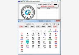 音乐对话框提示精美闹钟系统 绿色免费版