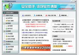 江民 安全助手简体中文绿色免费版
