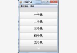 上海地铁换乘查询 绿色免费版