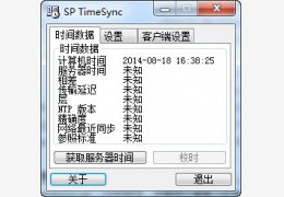 SP TimeSync(网络校时工具)绿色中文版