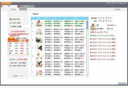云游之窗(专业QQ农场、QQ牧场多开辅助浏览器) 绿色版