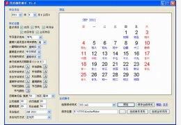 月历,挂历,台历制作助手 绿色中文版