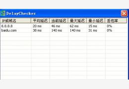 服务器网络延迟测试对比工具(DelayChecker) 绿色免费版