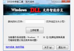 DLL文件修复工具 绿色版
