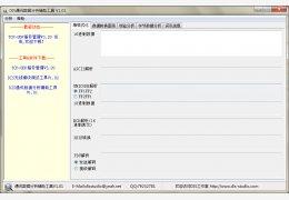 DIS通讯数据分析辅助工具绿色版