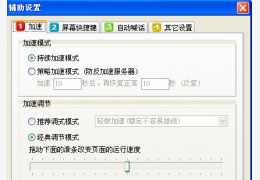 起舞加速浏览器 官方绿色版