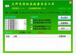 文件夹图标类病毒专杀工具 绿色免费版