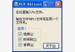 flv提取mp3音频 绿色中文版