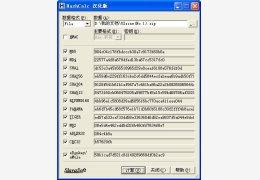 HashCalc(文件指纹校验)绿色汉化版