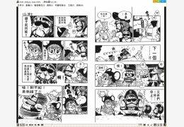 漫画浏览器(MangaMeeya) 绿色版