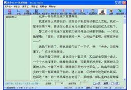 迷你TXT小说阅读器(Juisreader) 绿色版