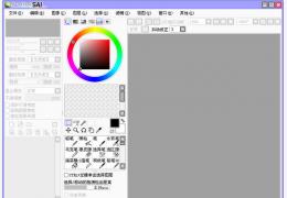 SAI绘画软件汉化绿色版