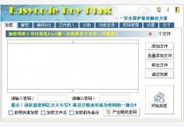 万能加密器 绿色中文版