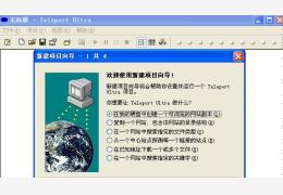 网站整站下载器(Teleport Ultra) 绿色汉化版