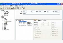 exe文件修改器(eXeScope) 绿色汉化版