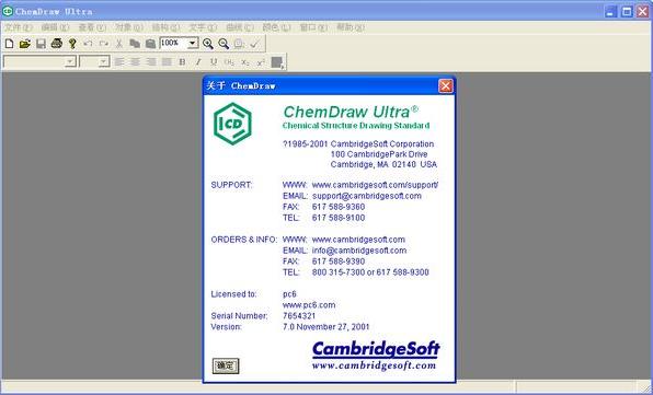 ChemDraw ultraV7.0汉化免费版