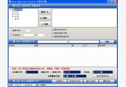 Easy Duplicate Finder 汉化版