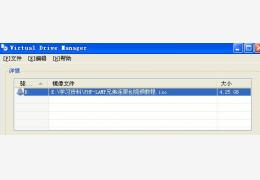 VDM虚拟光驱(Virtual Drive Manager)汉化修正版