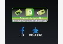 Hexamob Recovery Pro汉化版