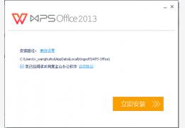 WPS Office 2013免费版