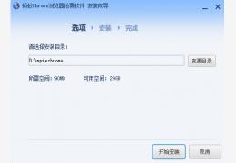 蚂蚁chrome浏览器抢票软件