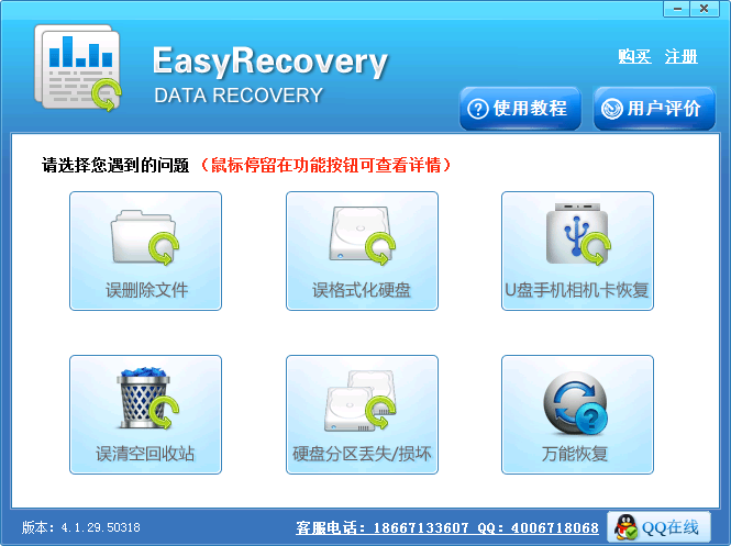 EasyRecovery Professional易恢复专业版