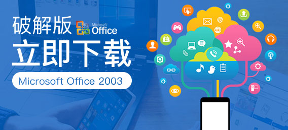 Microsoft Office 2003 破解版
