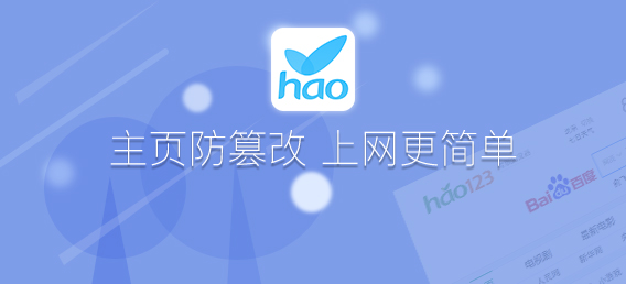 百度浏览器hao123专版