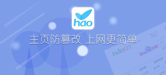 百度瀏覽器hao123專版