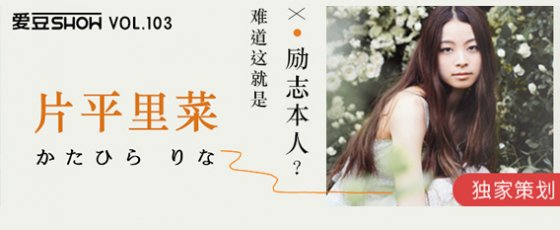 愛豆show