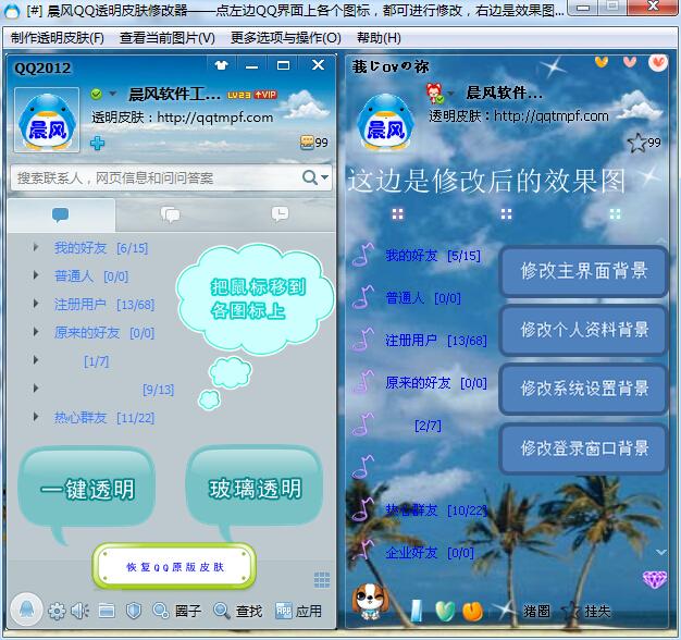 qq堂4.2刷分器下载_QQ透明皮肤修改器2014 - hao123下载站