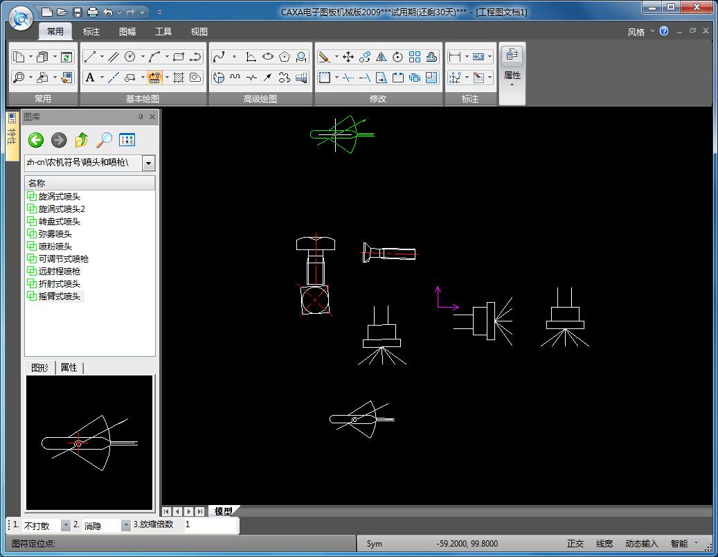 caxa电子图板机械版2009r