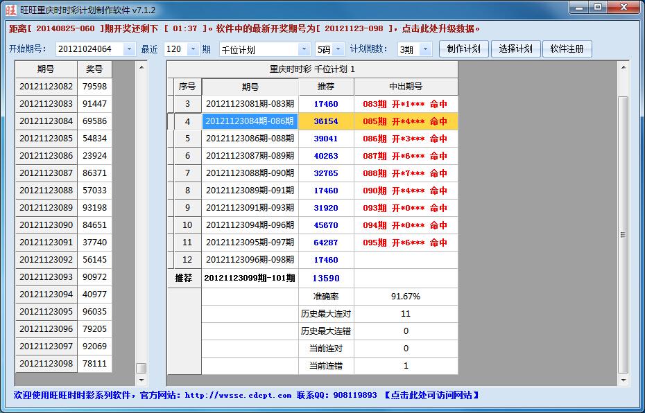 时时彩后二70注的做法_旺旺重庆时时彩计划制作软件