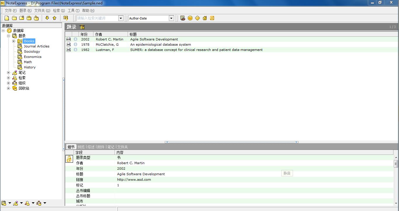 noteexpress文献管理与检索
