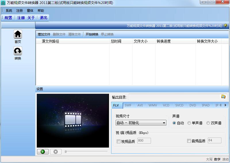 vcd格式转换器_万能视频文件转换器 - hao123下载站