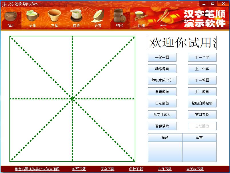 可演示6763个简体国标汉字的笔画书写顺序,演示方式包括一笔一画及动态笔画,其中动态笔画就是模拟书写汉字方式演示汉字顺笔,效果逼真。本版自带真人中文拼音朗读功能;软件能查汉字的拼音、部首、字意及相关成语(28000多条)等(此软件不需联网即可实现上述功能)。是教小朋友识字、正确书写、理解汉字的好工具。