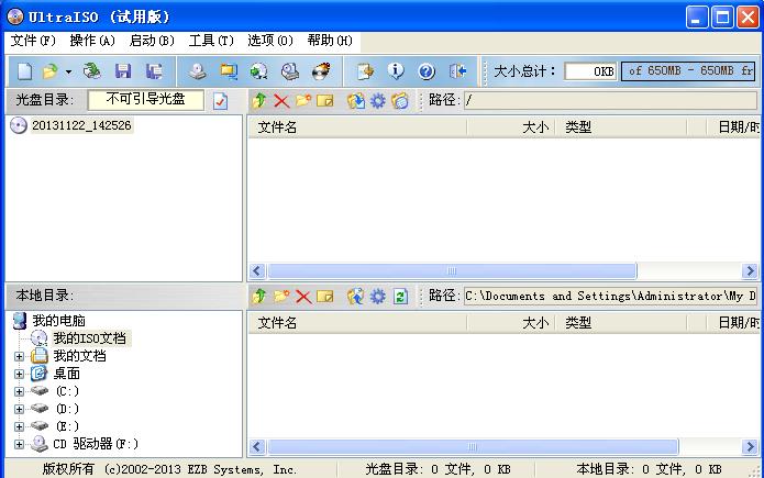 软碟通 测试版