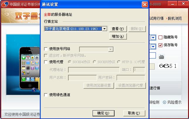 中国银河证券双子星
