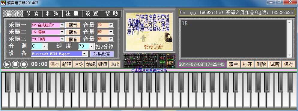 紫音电子琴 - hao123下载站